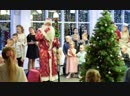 🎄 😊⛄ Новогодняя ёлка 31.12.2018 г. Танец Деда Мороза