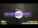 Старртуем неделю с VECHERNY KEKS в прямом эфире на Радио Нелли Инфо