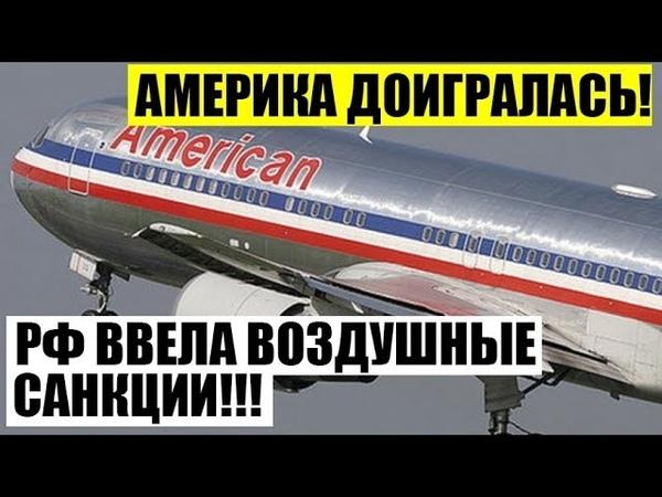 Воздушные санкции Россия создаёт трудности авиаперевозчикам США