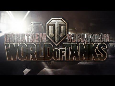 WORLD OF TANKS - ПОКАТАЕМ ВЗВОДИКОМ