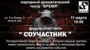 НДТ Время Форум спектакль Соучастник 11 03 2015 FullHD