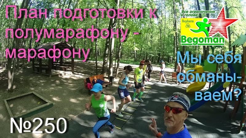 План подготовки к полумарафону-марафону (№250)