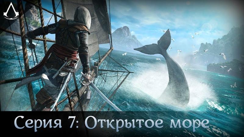 Assassins Creed IV Black Flag №7 | Открытое море