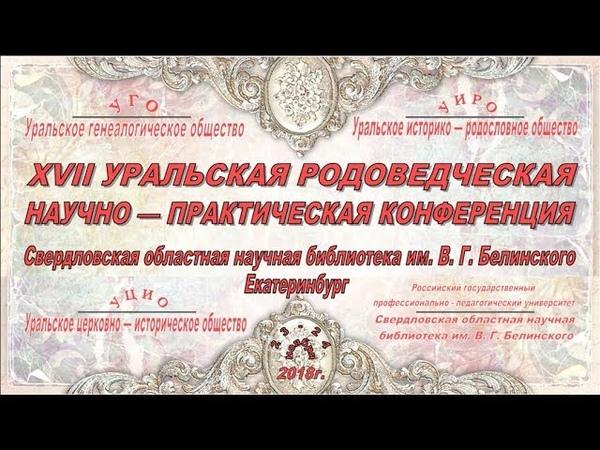 XVII родоведческая научно практическая конференция УИРО, Екатеринбург, 23 11 2018г