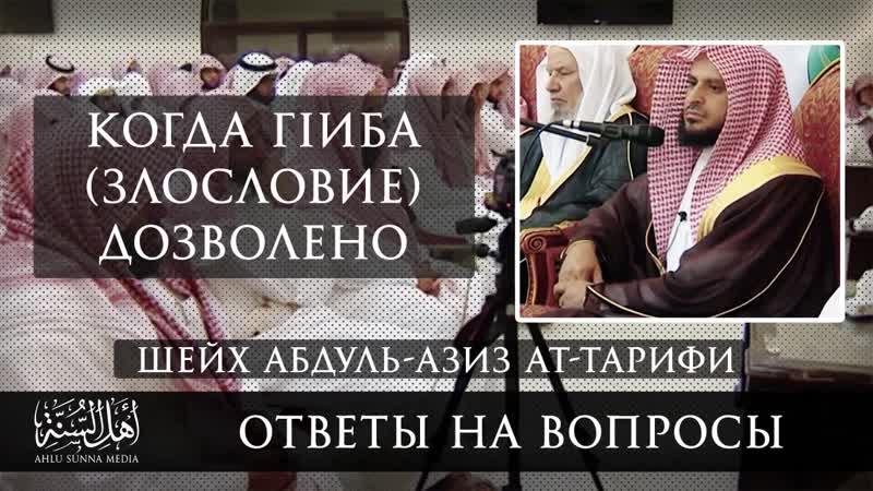 Когда ГIиба (злословие) дозволено - Шейх Ат-Тарифи