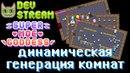 Динамическая генерация комнат ДЕВЕЛОПЕРСКИЙ СТРИМ