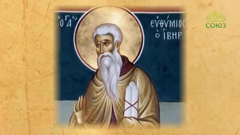 28 октября. Прп. Евфимий Новый, Солунский (889). Церковный календарь, 2018