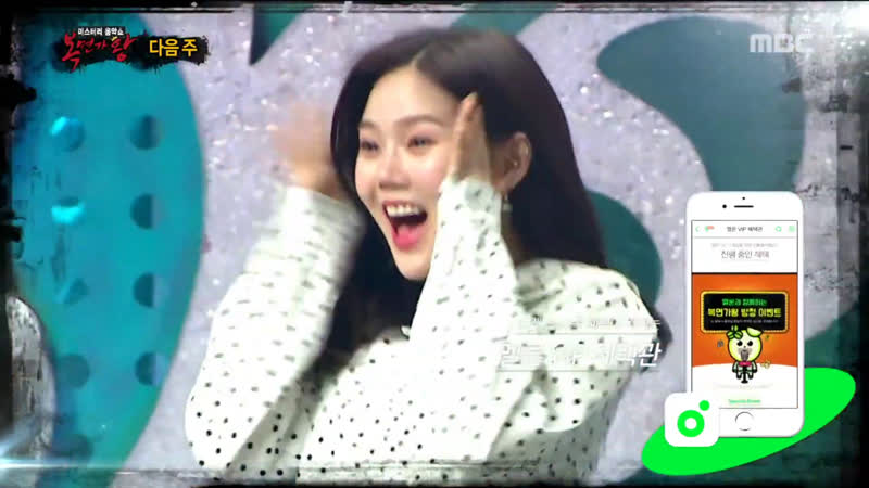 · Preview · 190310 · OH MY GIRL (Hyojung Jiho) · MBC King of Mask Singer ·