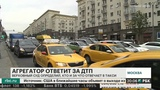 Яндекс.Такси ответит за ДТП и не только Yandex.Taxi will answer for the accident and not only