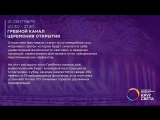 Церемония открытия VIII Московского Международного фестиваля