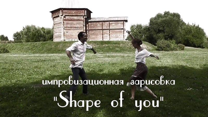 Импровизационный танец Shape of you Павел Алехин и Евгения Барменкова