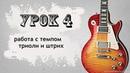 Триоли и штрих Игра под метроном Упражнения и уроки игры на гитаре № 4