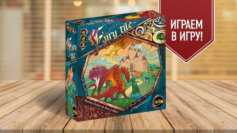 Настольная игра «СКАЗОЧНЫЕ ЗЕМЛИ»: ИГРАЕМ! Let's play FAIRY TILE board game