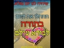 Boker tov 2017-08-29-VIDEO-00004309