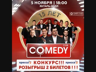 comedy club розыгрыш