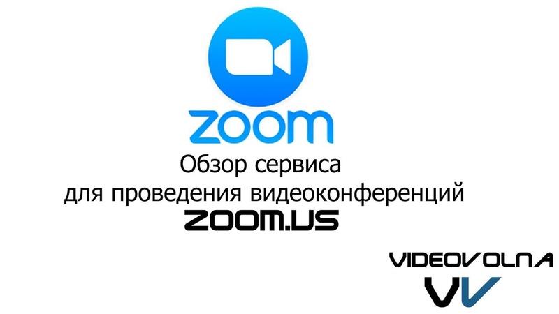 Обзор сервиса zoom.us - для проведения видеоконференций