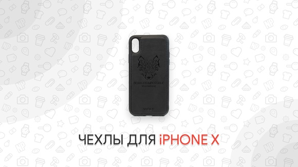 Чехлы для iPhone X/Xr/Xs/Xs Max