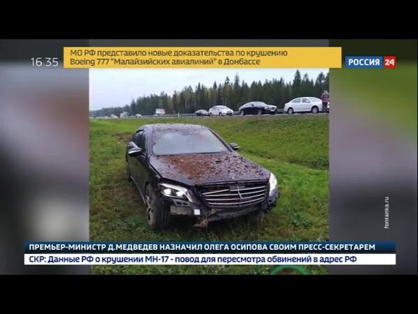 Найдены очевидцы расстрела Шенгелии под Петербургом Россия 24
