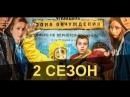 🗽 Чернобыль. Зона отчуждения 2 сезон 1 - 8 серия (Всего 12 серий)