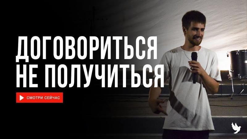 Давид Хайдуков Договориться не получиться