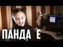 ПАНДА Е Ксения Левчик cover CYGO - Panda E