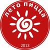 Лето Пицца Обнинск | Доставка Пиццы