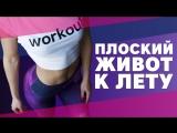 Как сделать плоский живот Советы и упражнения [Workout _ Будь в форме]