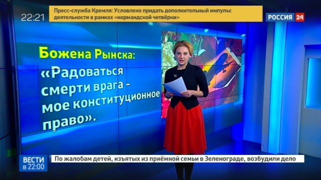 Новости на Россия 24 • Прокуратура проверит слова Божены Рынской о жертвах катастрофы Ту-154