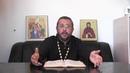 Можно ли в воскресение заниматься домашними делами Священник Игорь Сильченков