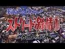 Video Option VOL.40 — ヒラピー DAI no Kyushu Auto Festa Street Report.