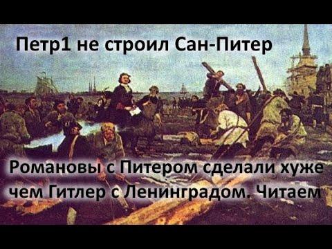 Памяти дедов Петропавловская крепость Фильм 9 АЗ БУКА ИЗТИНЫ Сан-Питер