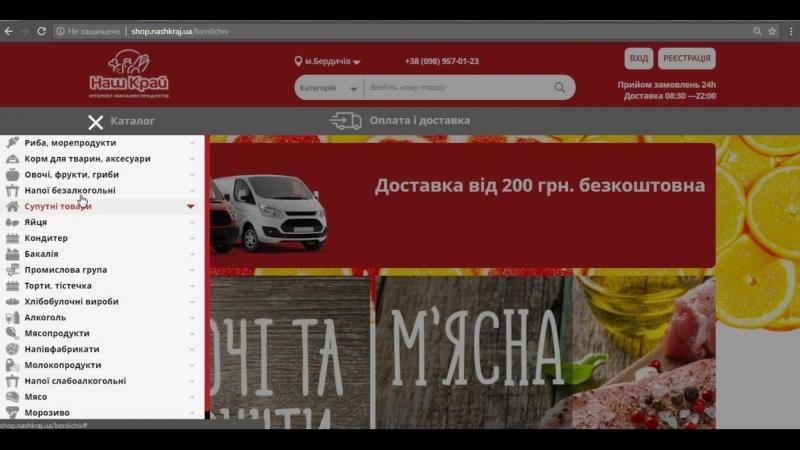 Інтернет-магазин продуктів Наш Край м.Бердичів