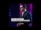 Гарик Мартиросян о нестандартных решениях
