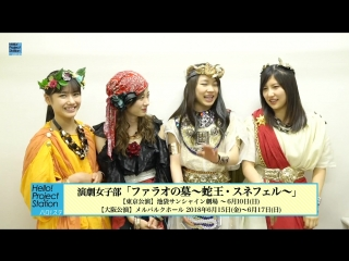 Morning Musume '18 Pharaoh no Haka ~Hebi Ou Sneferu~ comments (H!S #273)