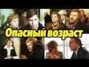 Юозас Будрайтис в фильме Опасный возраст