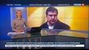 Новости на Россия 24 Толпа освободила Саакашвили и отнесла его к костелу