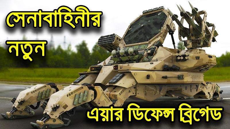 চট্টগ্রামে স্থাপন করা হচ্ছে ২য় Air Defense Brigade | Bangladesh Armed Forces Air Defense Systems