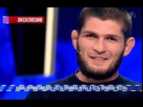 Хабиб Нурмагомедов дал первое эксклюзивное интервью на первом канале после победы, полное видео.