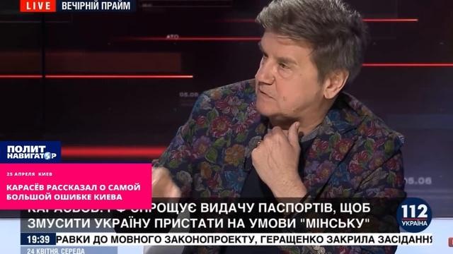 Карасёв рассказал о самой большой ошибке Киева