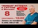 Кушетка Гитта профилактика заболевания суставов О реабилитации Ответы на вопросы 08 09 18
