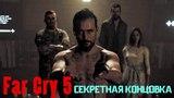 Far Cry 5 секретная концовка. Что будет если не надеть наручники на Иосифа Сида?