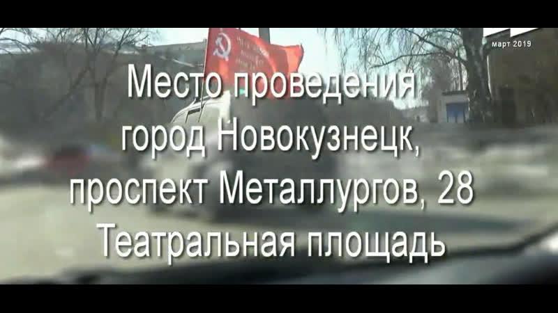 Новокузнецк.23 марта 2019г. Всероссийская акция протеста.