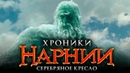 Хроники Нарнии 4 Серебряное кресло Обзор / Тизер-трейлер 3 на русском