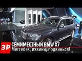 BMW X7 ТЕПЕРЬ X5 не катит  BMW X7 G07 2019 First Look