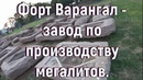 Форт Варангал - завод по производству мегалитов.