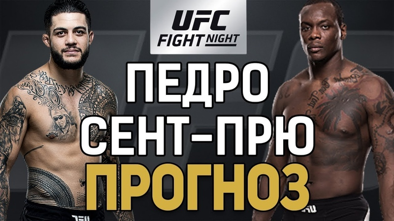Овинс Сент-Прю vs Тайсон Педро / Разбор и прогноз к UFC Fight Night 132