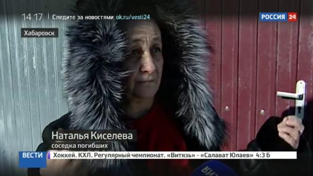 Новости на Россия 24 Жестокое убийство в Хабаровске с женщинами и детьми расправился глава семейства