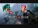 GOD OF WAR | ПРОХОЖДЕНИЕ: Часть 11 | ВНУТРИ ГОЛОВЫ | ENKAFF • LIVE