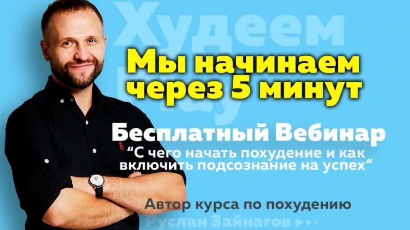 Live: Руслан Зайнагов