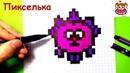 Как Рисовать Ёжика по Клеточкам ♥ Рисунки По Клеточкам pixelart